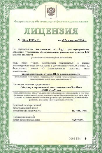 Лицензия ЖБО